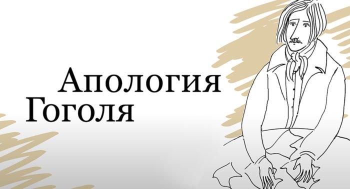 Апология Гоголя