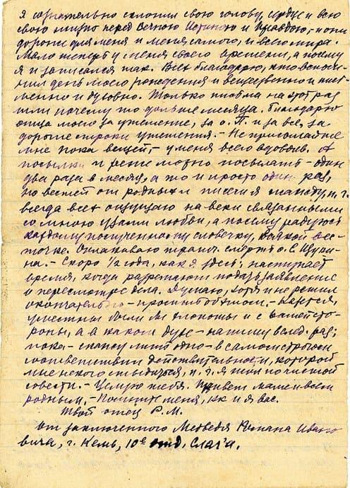 Письмо отца Романа