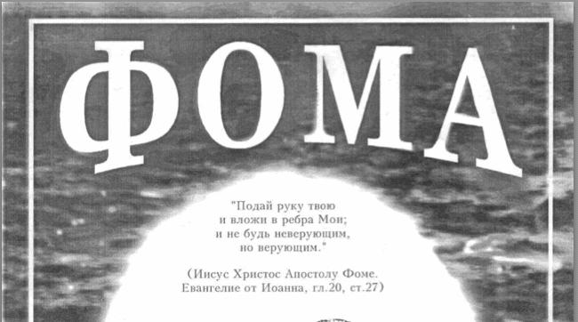 Вышел репринт первого номера «Фомы»