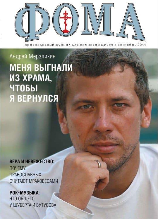 № 9 (101) сентябрь 2011