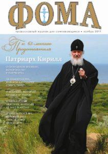 № 11 (103) ноябрь 2011