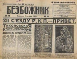 Bezbozhnik_newsparer_18-1923