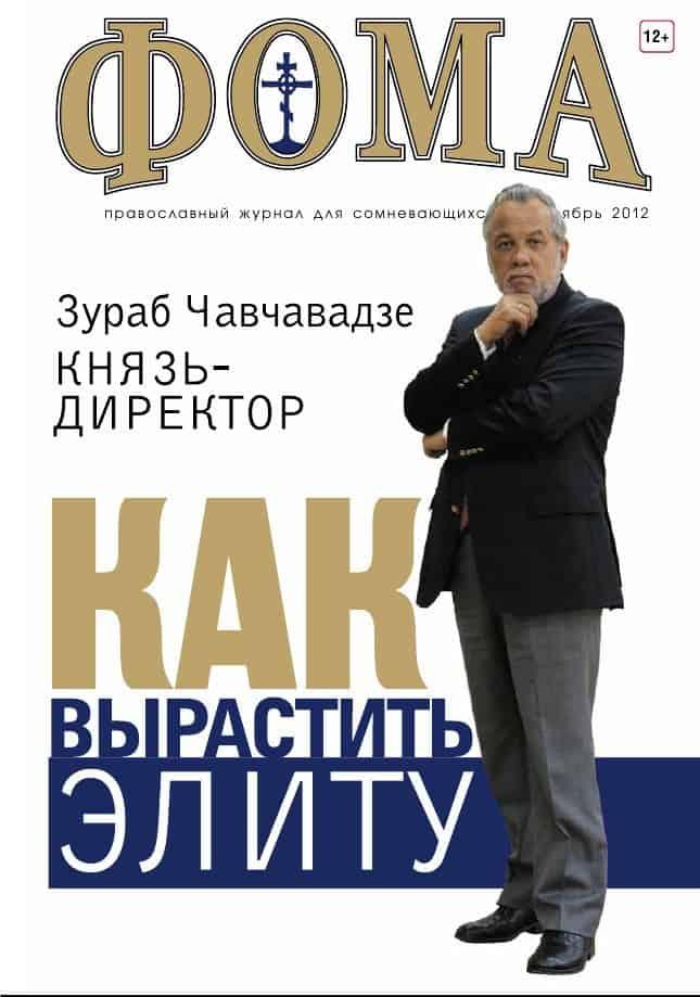 №11 (115) ноябрь 2012