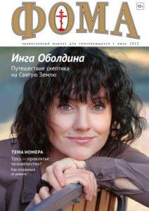 № 6 (122) июнь 2013
