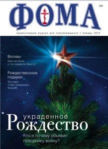 № 1 (129) январь 2014