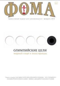 № 2 (130) февраль 2014