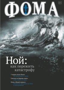 № 5 (133) май 2014