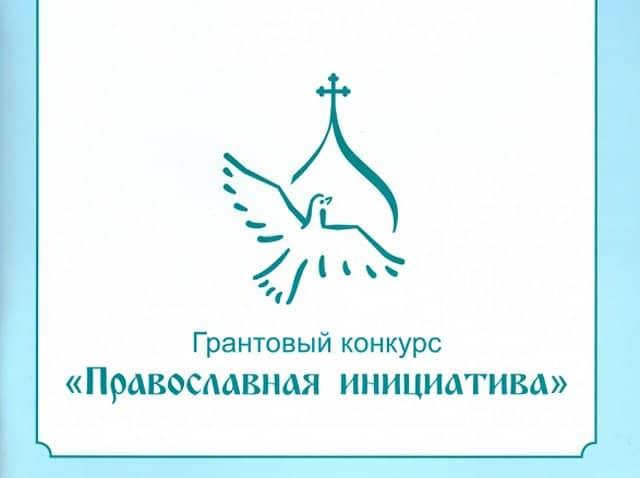 Стартовал грантовый конкурс «Православная инициатива» 2014-2015