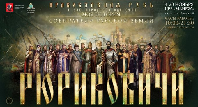 Очередная «Православная Русь» будет посвящена Рюриковичам