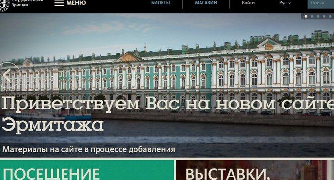 Эрмитаж ждет посетителей на новом сайте