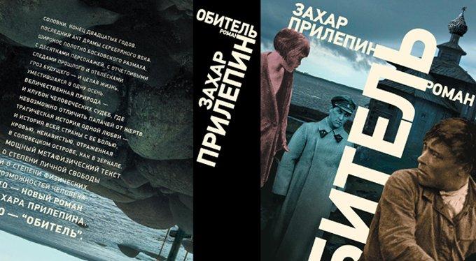 Премию «Большая книга» получил роман Захара Прилепина о Соловках