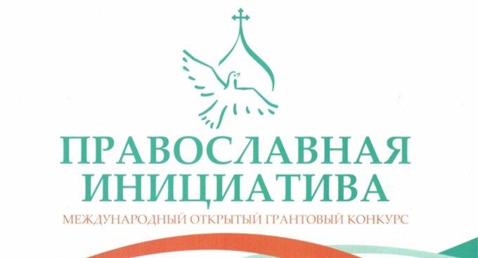 «Православная инициатива» дает импульс здоровым гражданским проектам, - Владимир Легойда