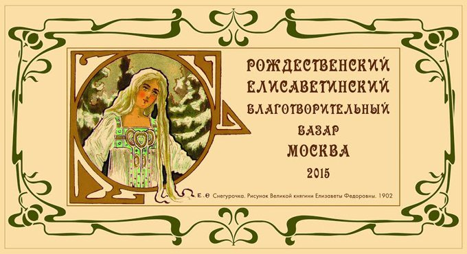 В память о княгине Елизавете Федоровне в Москве пройдет благотворительный базар