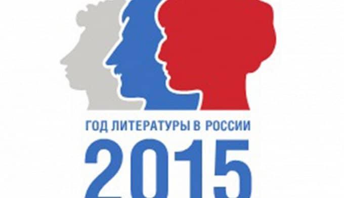 Год литературы откроют чтением классиков в театре Чехова