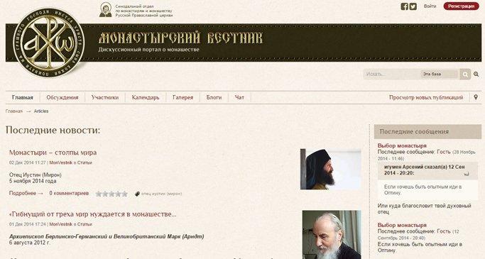 О монашестве теперь можно все узнать на специальном сайте