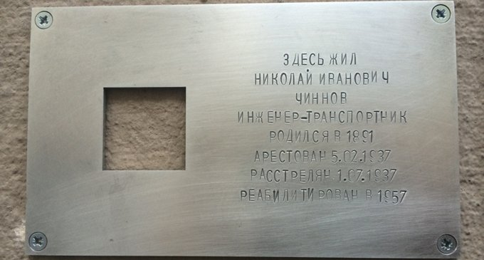 О репрессированных и расстрелянных в Москве напомнят таблички