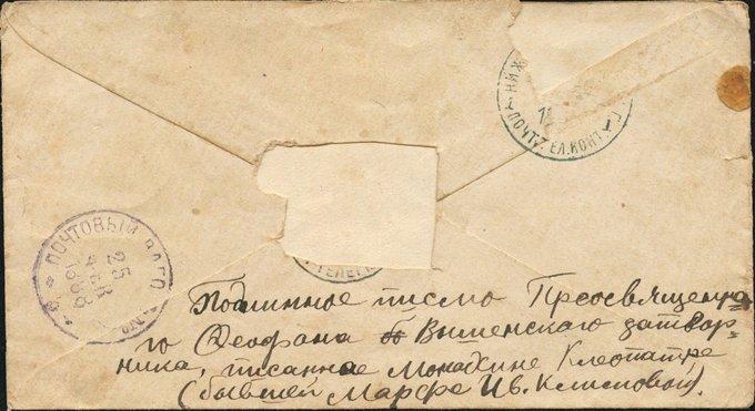 Пензенский краевед нашел неизвестное письмо святителя Феофана Затворника