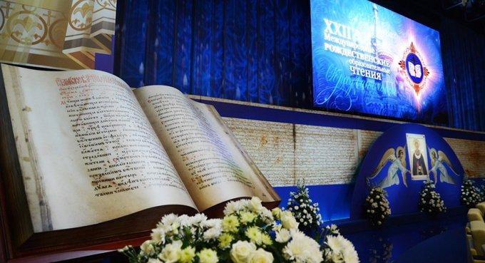 Рождественские чтения 2015 года посвятили святому князю Владимиру