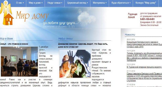 Белорусские сестричества создали портал помощи жертвам домашнего насилия