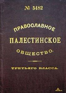 Паломническая книжка ИППО
