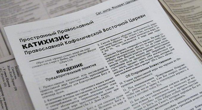 Новый Катехизис планируют утвердить к концу 2015 года
