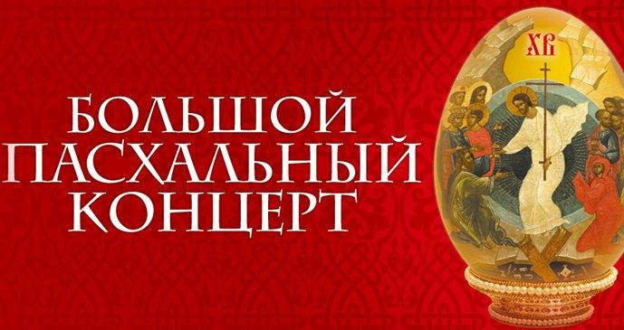На Пасху в Кремле дадут большой праздничный концерт