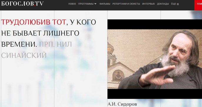 В Интернете заработал портал «Богослов.tv»