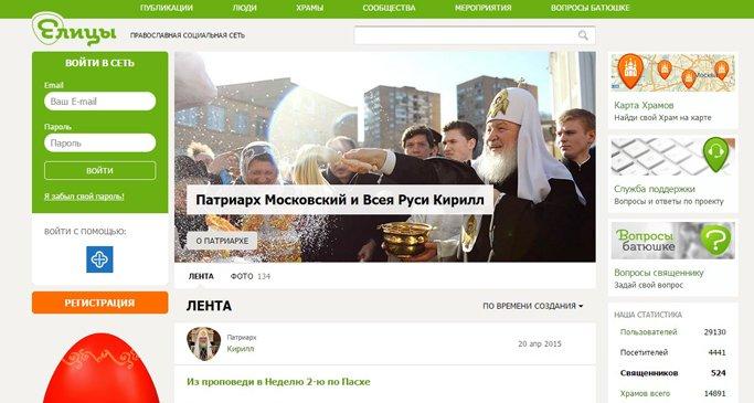 Страница патриарха Кирилла появилась в соцсети «Елицы»