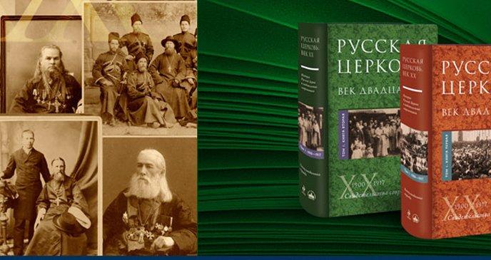В Свято-Тихоновском университете представят книгу о Церкви в ХХ веке
