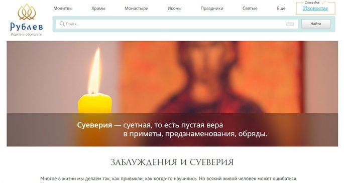 На «Рублеве» рассказали о популярных заблуждениях верующих