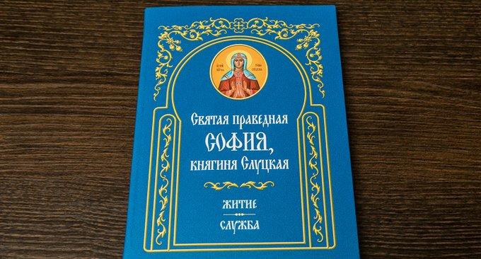 Впервые напечатали службу праведной Софии Слуцкой