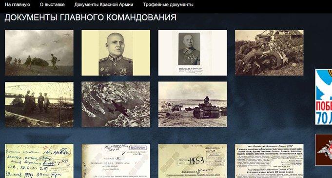 Документы о первых днях Великой Отечественной стали общедоступными