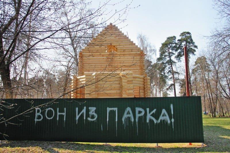 Участникам движения приходится сталкиваться сразными реакциями людей на строительство храма