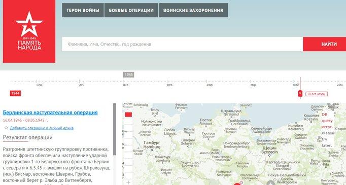 Героям Великой Отечественной посвятили сайт «Память народа»