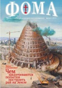 Август 2015 (148) №8