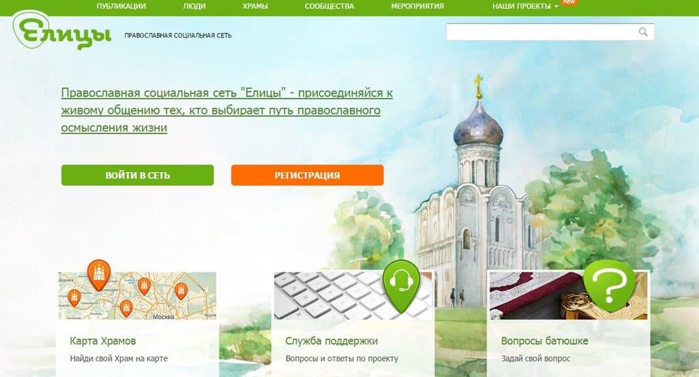 Соцсеть «Елицы» запустила бота, который поможет узнать о православии