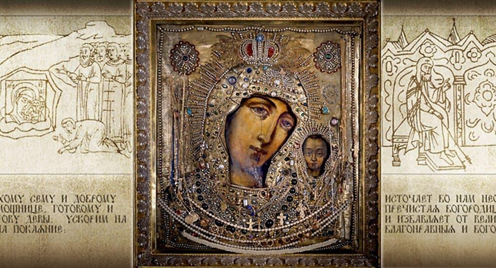 Патриарх Кирилл и Папа Франциск подпишут декларацию под образом Казанской иконы Богородицы