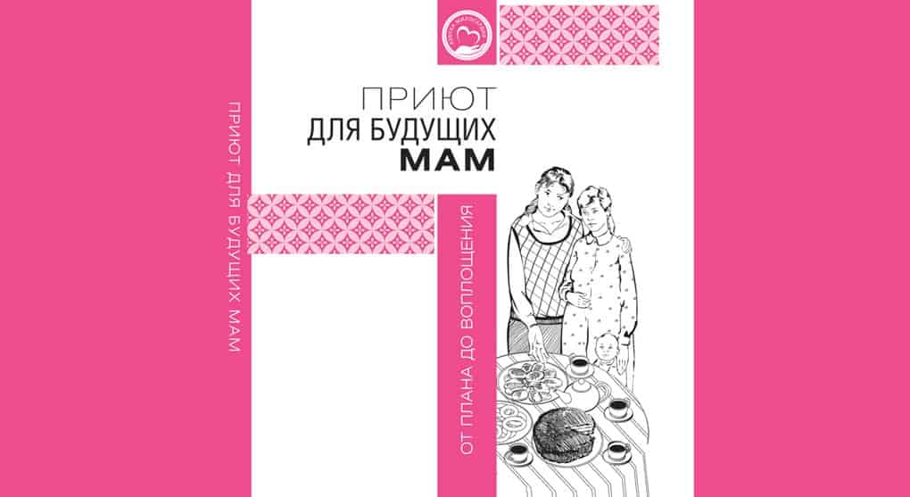 Новое церковное пособие поможет создать приют для мам