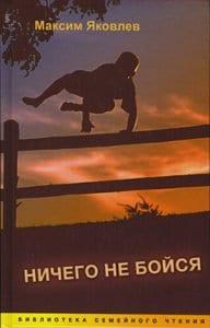 Яковлев-Ничего_не_бойся