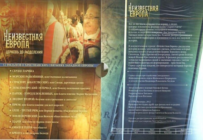 DVD Неизвестная Европа_1
