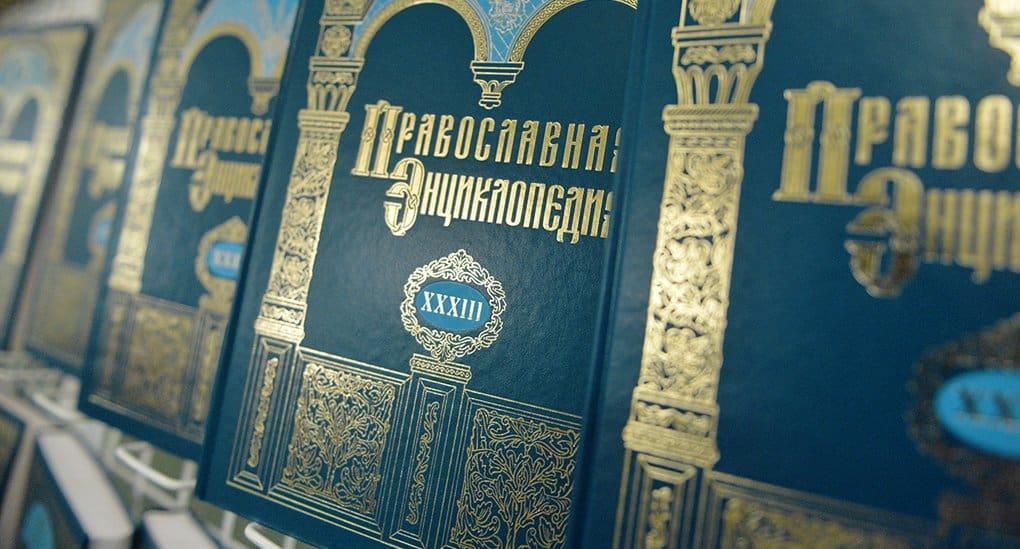 Библиотеки Москвы получат 10 тысяч «Православных энциклопедий»