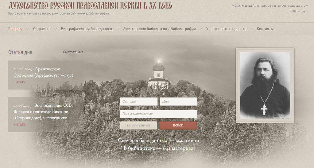На Соловках запустили онлайн-проект о русском духовенстве