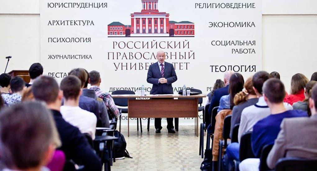 Российский православный университет приглашает на открытый лекторий