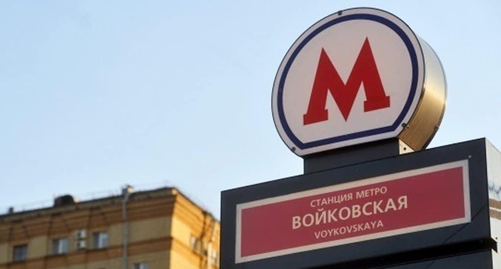 Станцию «Войковская» могут переименовать в «Глебово»