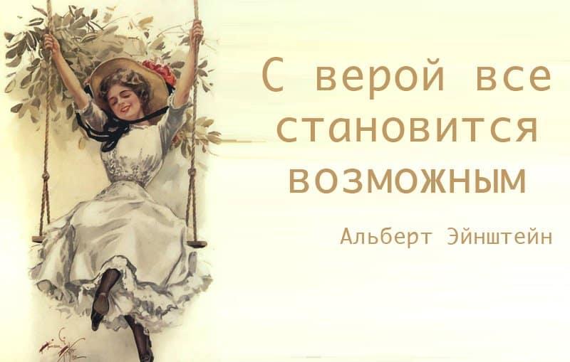 Вера, Надежда, Любовь: открытки-поздравления