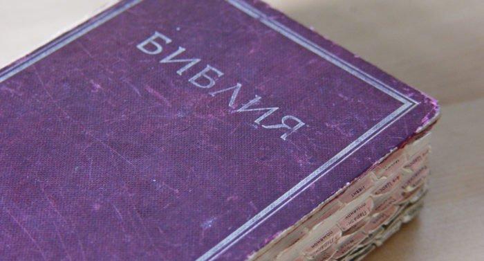 Кто правильно понимает Библию?