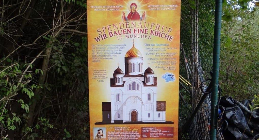 Православный храм признали одной из значимых построек Мюнхена