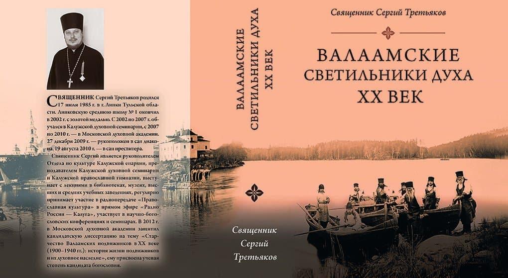 О подвижниках Валаама ХХ века расскажет книга, составленная по архивам