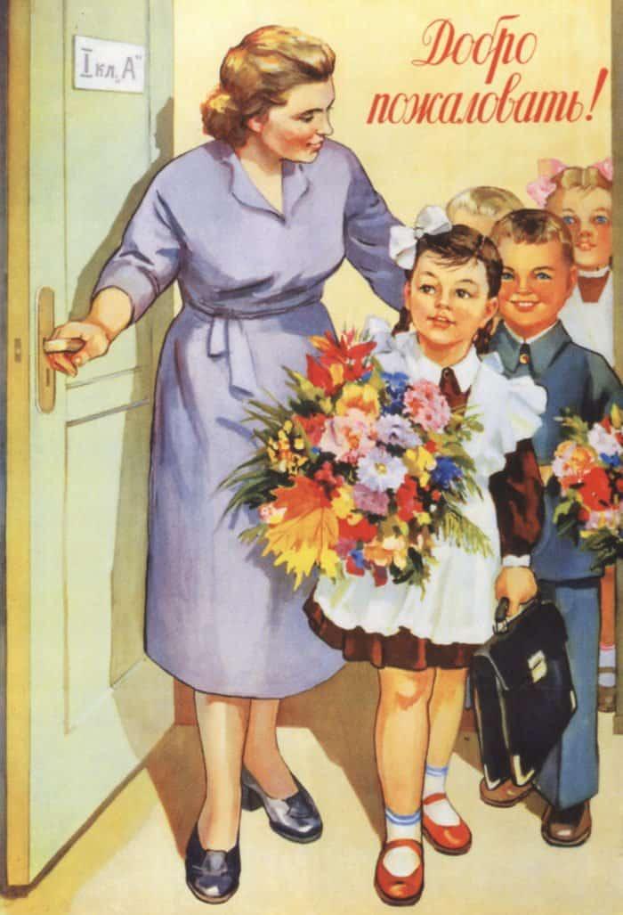 Поздравления с Днем учителя + картины и открытки