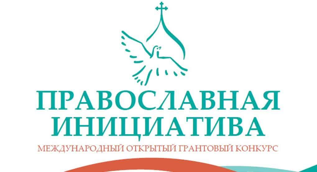 Стартовал очередной сезон «Православной инициативы»